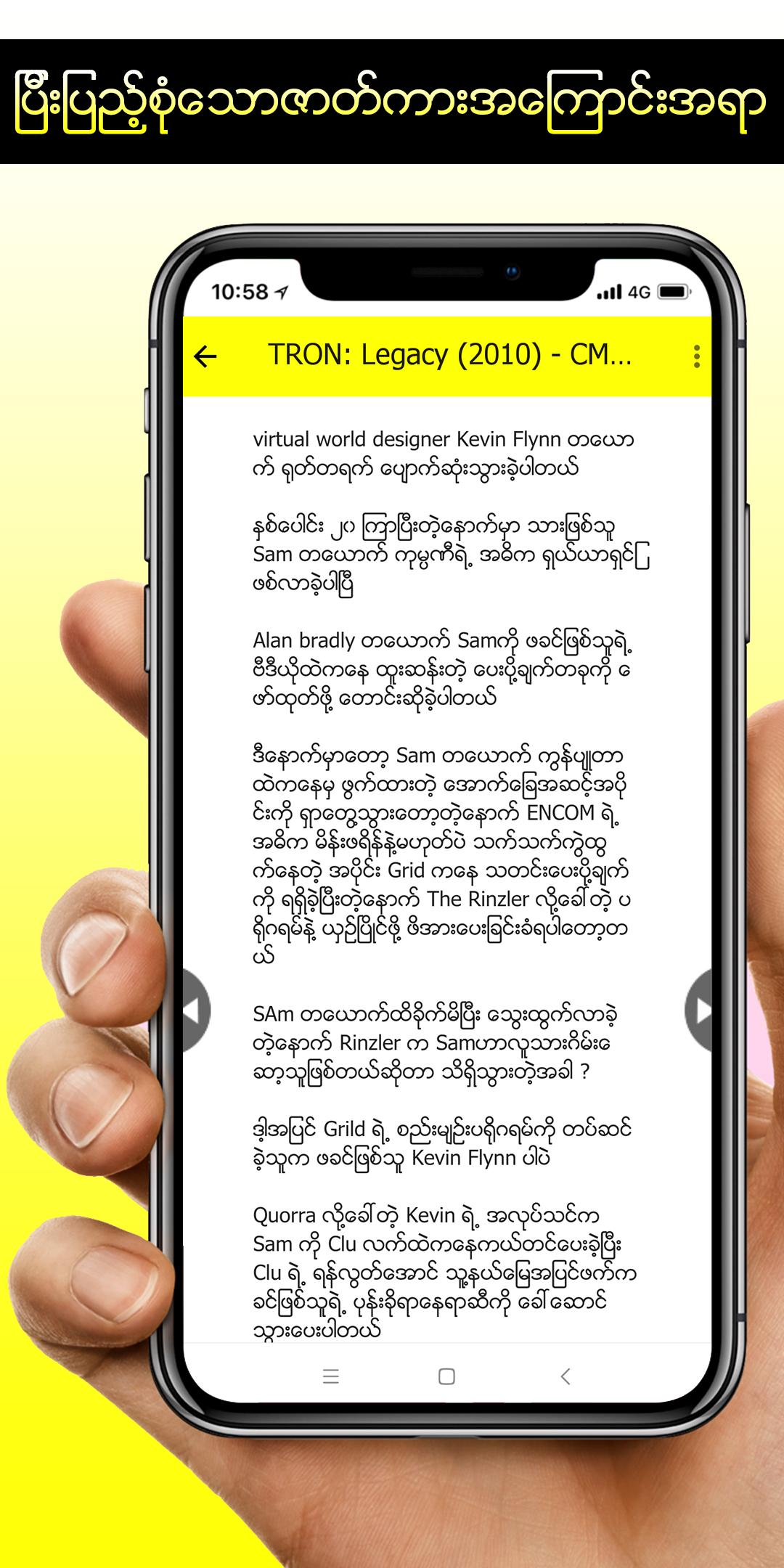 Channel Myanmar App